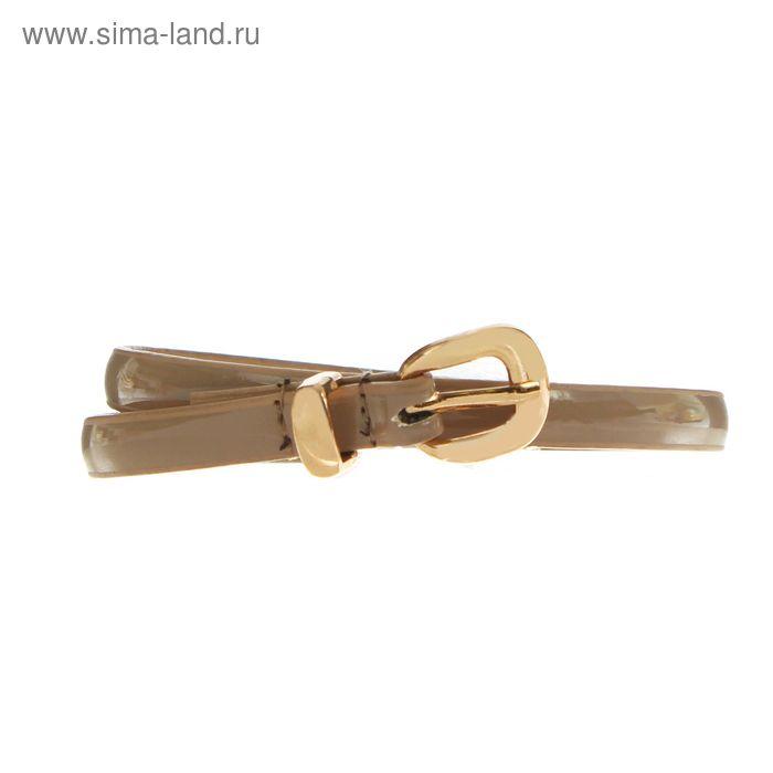 Ремень женский гладкий, пряжка, хомут под золото, ширина - 0,8см, бежевый