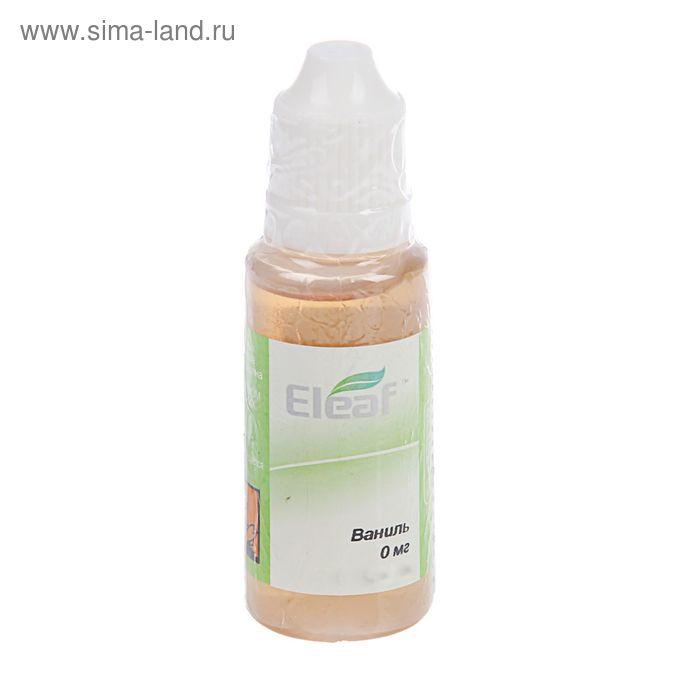 Жидкость для многоразовых ЭИ Eleaf, ваниль, 0 мг, 20 мл