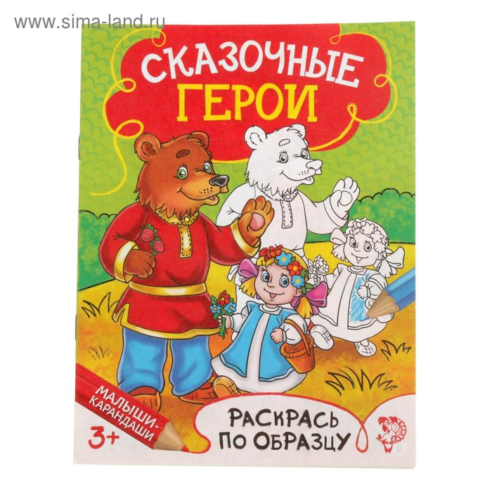 """Книжка-раскраска """"Сказочные герои"""", 12стр"""