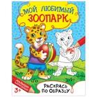 Раскраска «Мой любимый зоопарк», 12 страниц