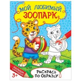 Книжка - раскраска 'Мой любимый зоопарк', 12 стр. Ош