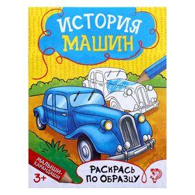 Книжка - раскраска 'История машин', 12 стр. Ош