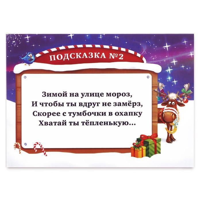 Квест по поиску подарка «Чудеса на Новый год»