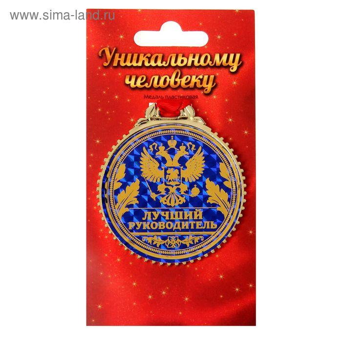 """Медаль """"Лучший руководитель"""", 7 см"""