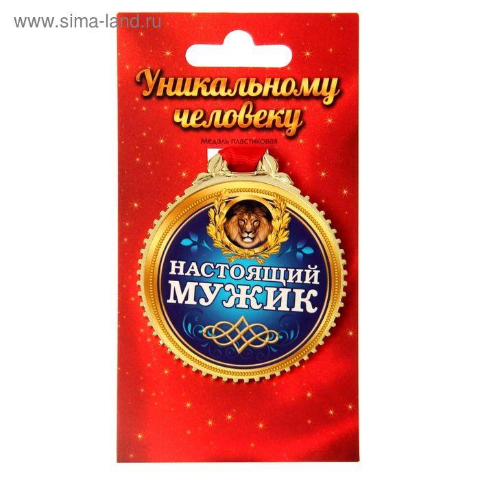 """Медаль """"Настоящий мужик"""", 7 см"""