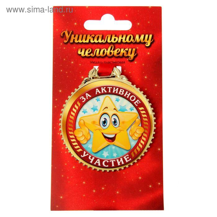 """Медаль """"За активное участие"""", 7 см"""