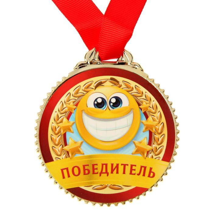 Картинка медали самый быстрый