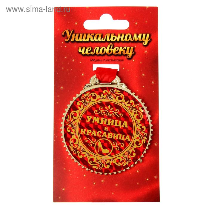 "Медаль ""Умница и красавица"", 7 см"