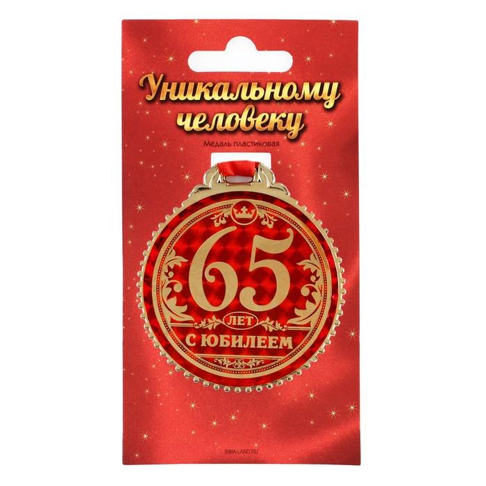 """Медаль """"65 лет с юбилеем"""", 7 см"""