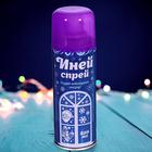 """Спрей """"Иней"""", 250 мл, цвет фиолетовый"""