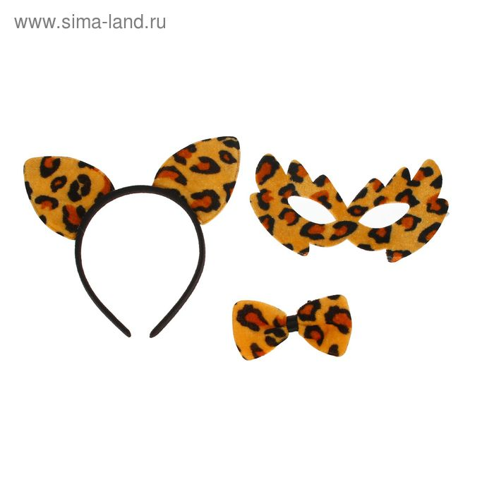 """Карнавальный набор """"Леопард"""" 3 предмета: ободок, маска, бабочка"""