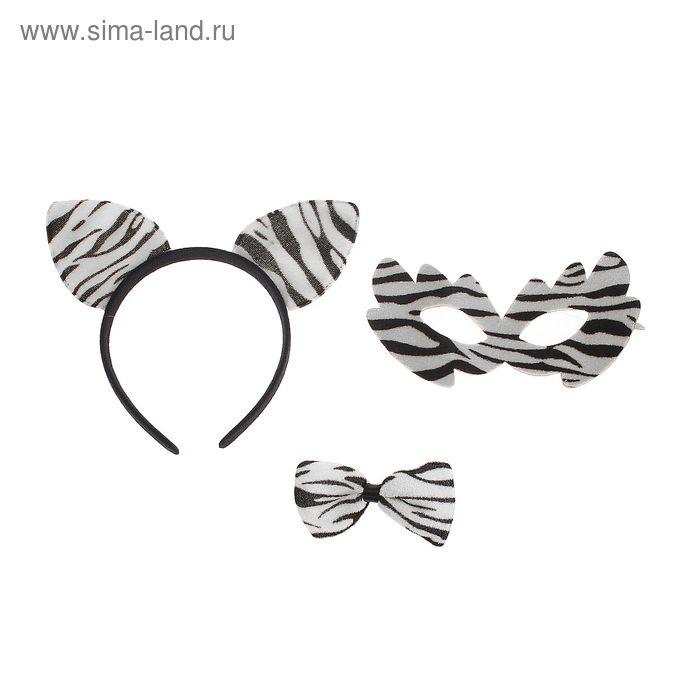 """Карнавальный набор """"Зебра"""" 3 предмета: ободок, маска, бабочка"""