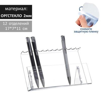Подставка под ручки и карандаши на 12 шт 21*6*10, оргстекло 2 мм, в защитной плёнке