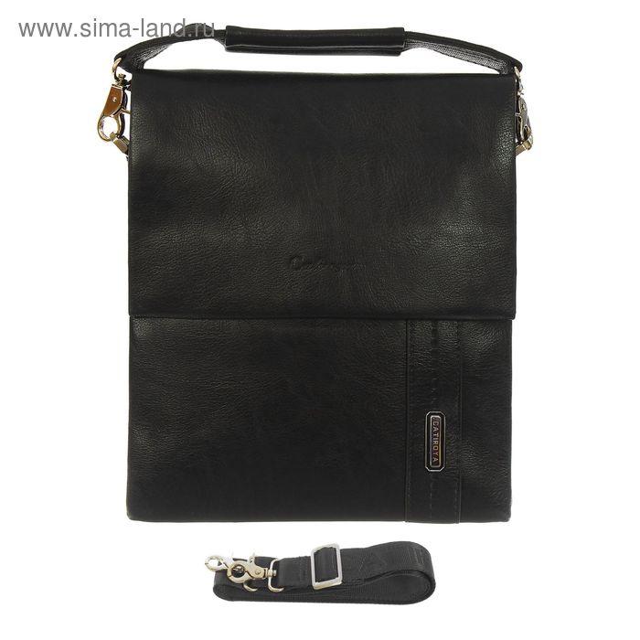Планшет мужской, 3 отдела, 2 наружных кармана, регулируемый ремень, чёрный