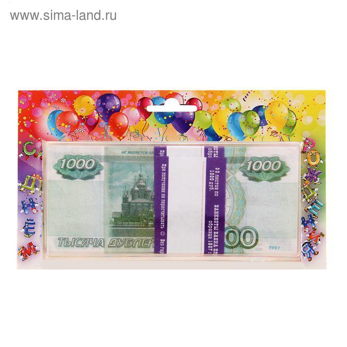 """Пачка купюр """"На День Рождения"""" 1000 руб."""