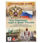 """История для детей с 3D-картинками """"Что означают герб и флаг России, какие символы власти существовали в Российской империи"""""""