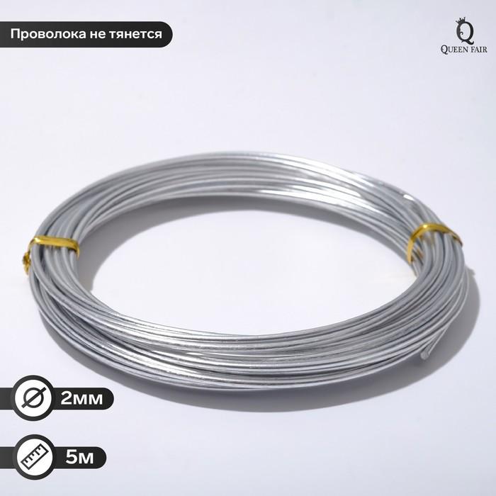 Проволока для плетения D=2мм, намотка 5м, цвет серебро