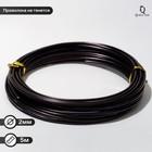 Проволока для плетения D=2мм, намотка 5м, цвет чёрный - фото 697993