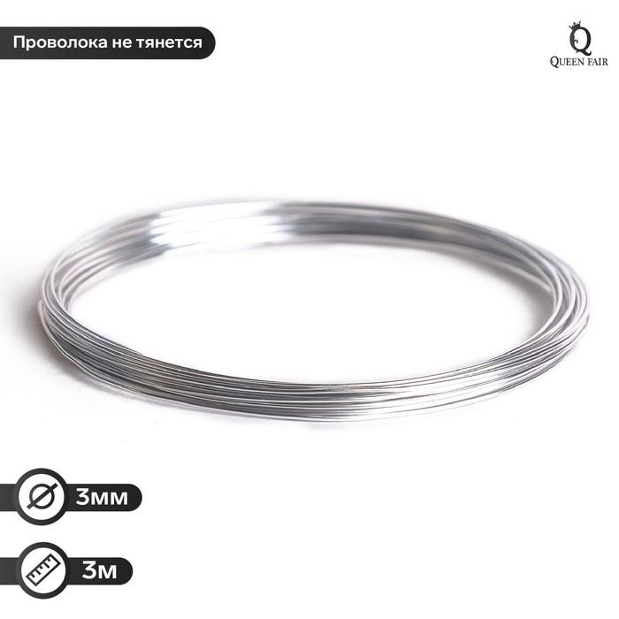 Проволока для плетения AWF-3, 5м, №01 под серебро