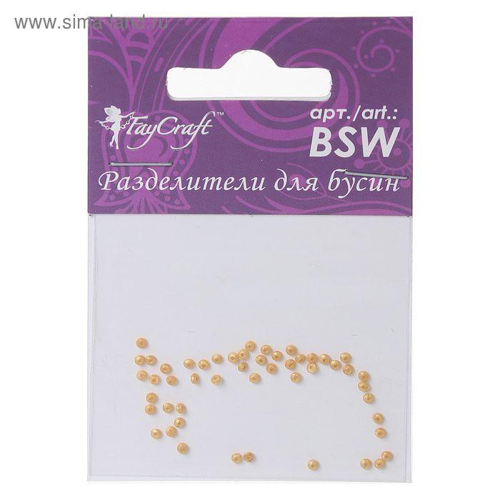 Разделители для бусин BSW, d=1,5мм, 50шт, №04 под золото