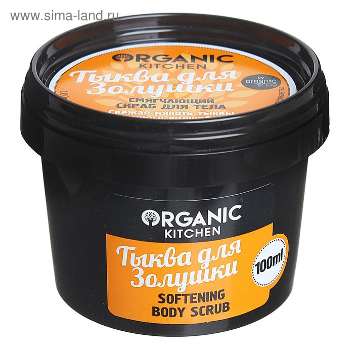 "Скраб для тела Organic Kitchen ""Тыква для Золушки"", смягчающий, 100 мл"