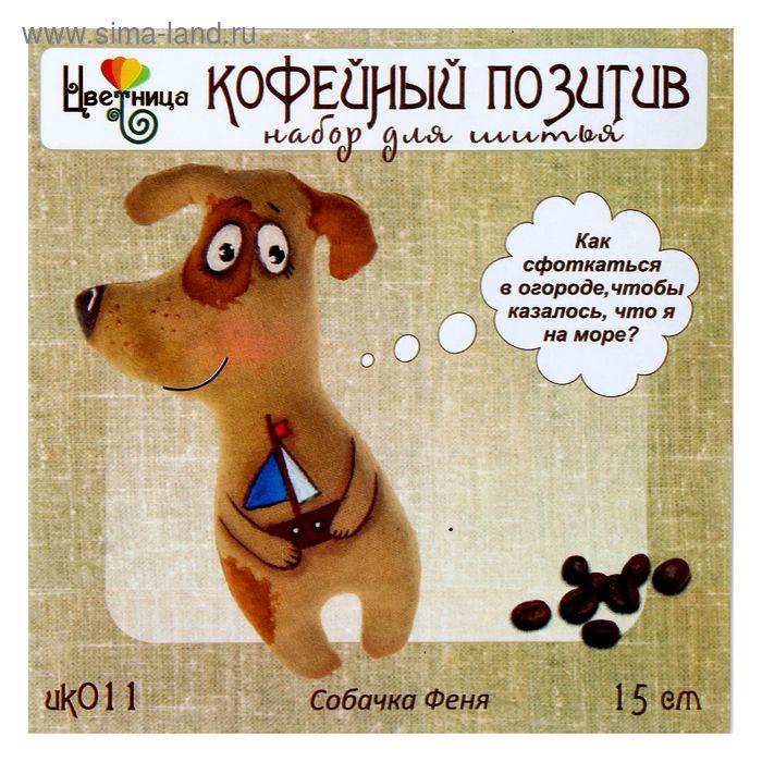 "Набор для шитья ""Собачка Феня"""