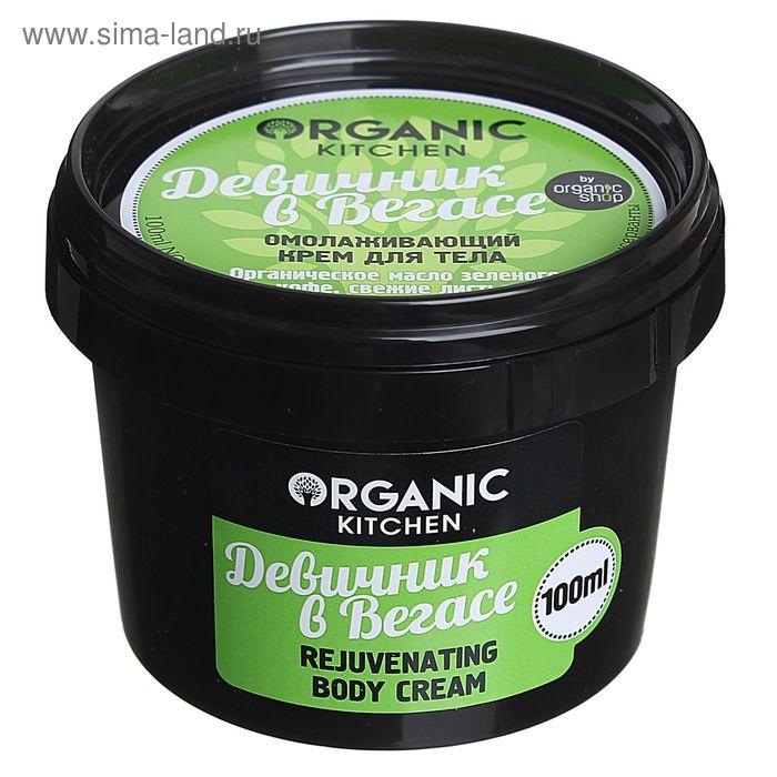 """Крем для тела Organic Kitchen """"Девичник в Вегасе"""" омолаживающий, 100 мл"""
