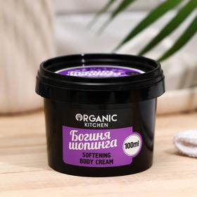 Крем для тела Organic Kitchen «Богиня шопинга», смягчающий, 100 мл