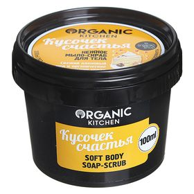 Мыло-скраб для тела Organic Kitchen «Кусочек счастья», нежное, 100 мл