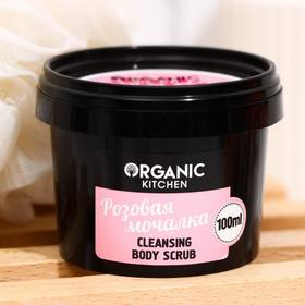 Скраб для тела Organic Kitchen «Розовая мочалка», очищающий, 100 мл