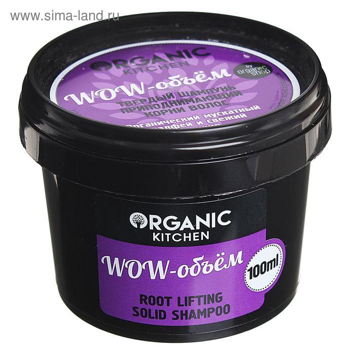 """Твёрдый шампунь для волос Organic Kitchen """"Wow-объём"""" приподнимающий корни волос, 70 мл"""