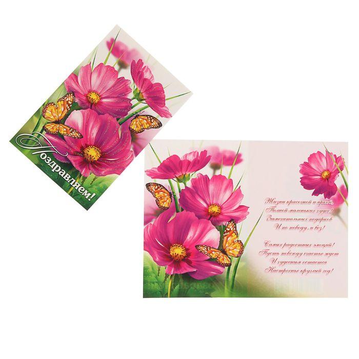 Вставкой, цветы и открытки оптом
