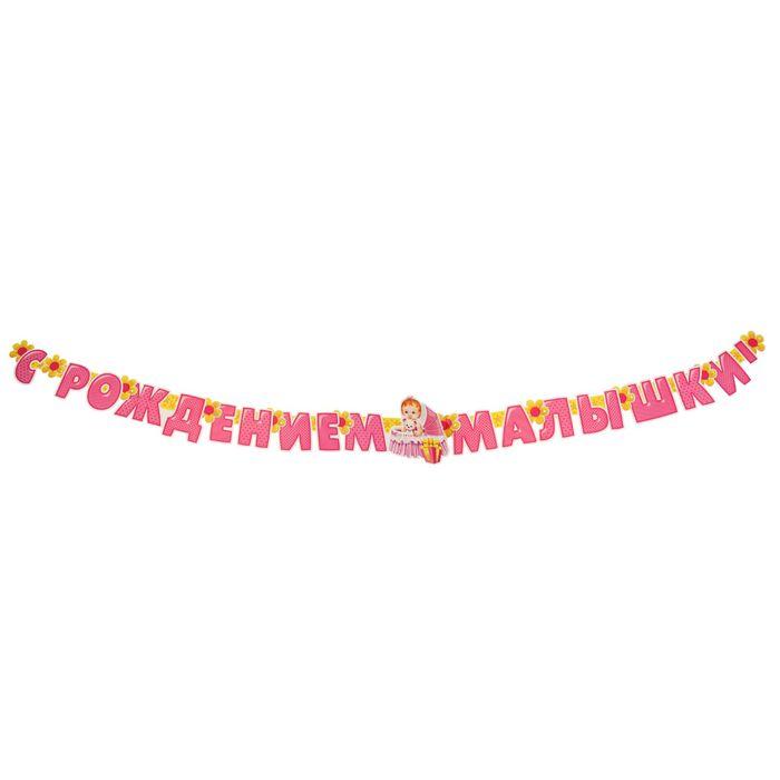 """Гирлянда """"С Рождением Малышки!"""" розовый фон, 260 см, А3"""