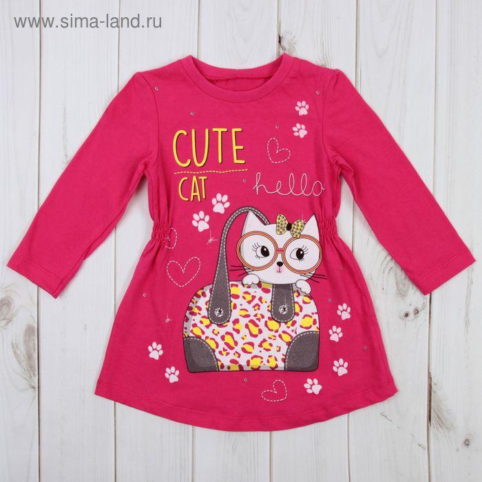 Платье для девочки, рост 80 см, цвет фуксия Л550_М