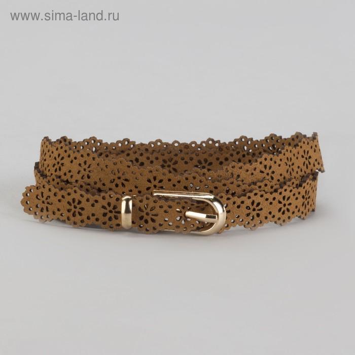 """Ремень женский """"Ажур"""", пряжка под золото, ширина - 1,5см, коричневый"""