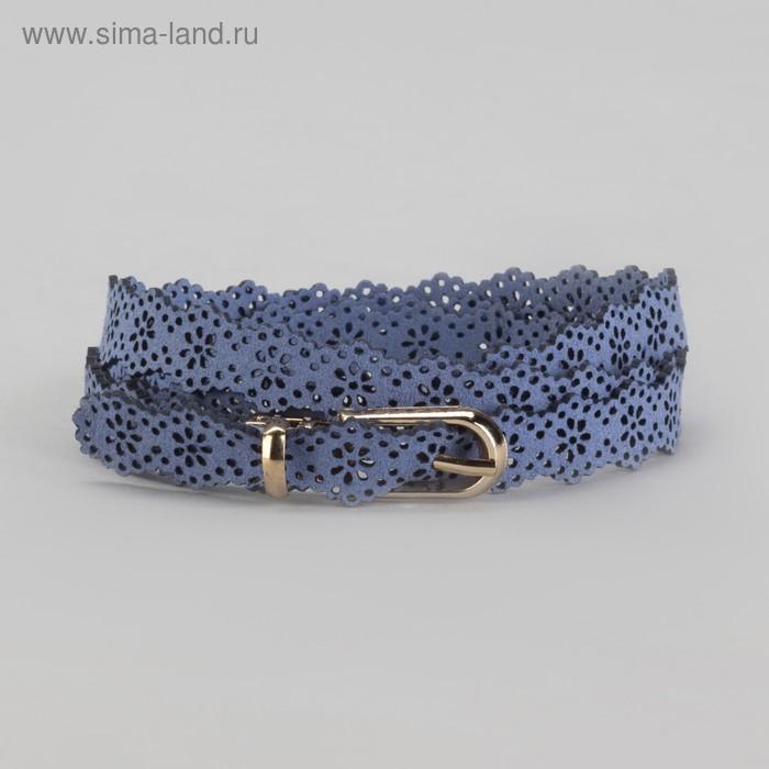 """Ремень женский """"Ажур"""", пряжка под золото, ширина - 1,5см, голубой"""