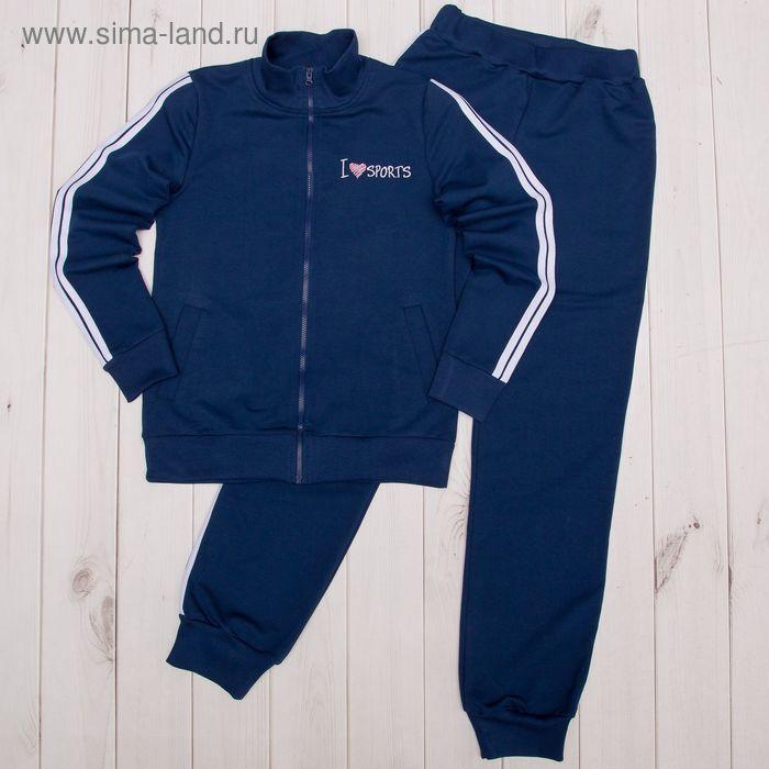 Комплект для девочки (куртка, брюки), рост 140 см, цвет тёмно-синий Л483_Д
