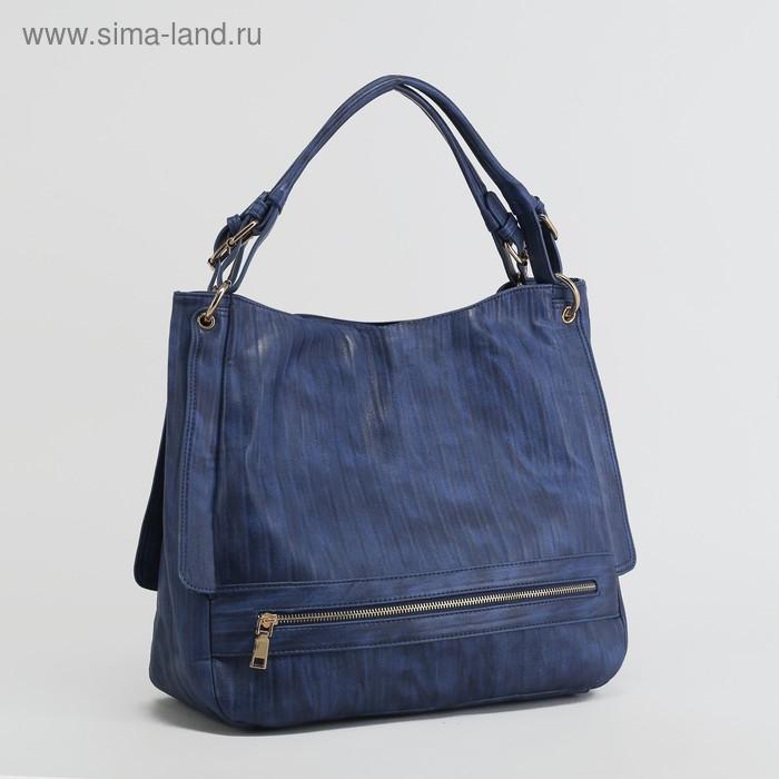 Сумка женская на молнии, 1 отдел с перегородкой, 2 наружных кармана, синяя