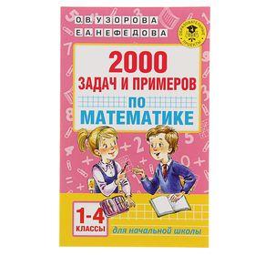 «2000 задач и примеров по математике, 1-4 классы», Узорова О. В., Нефёдова Е. А.