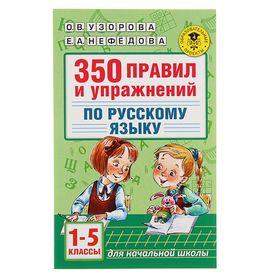 «350 правил и упражнений по русскому языку, 1-5 классы», Узорова О. В., Нефёдова Е. А.
