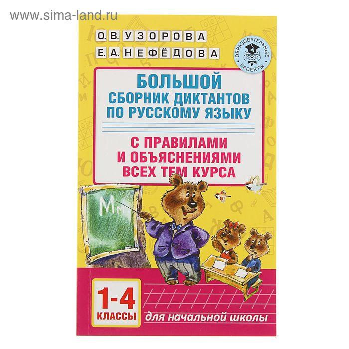 Большой сборник диктантов по русскому языку. 1-4 классы. Автор: Узорова О.В., Нефедова Е.А.