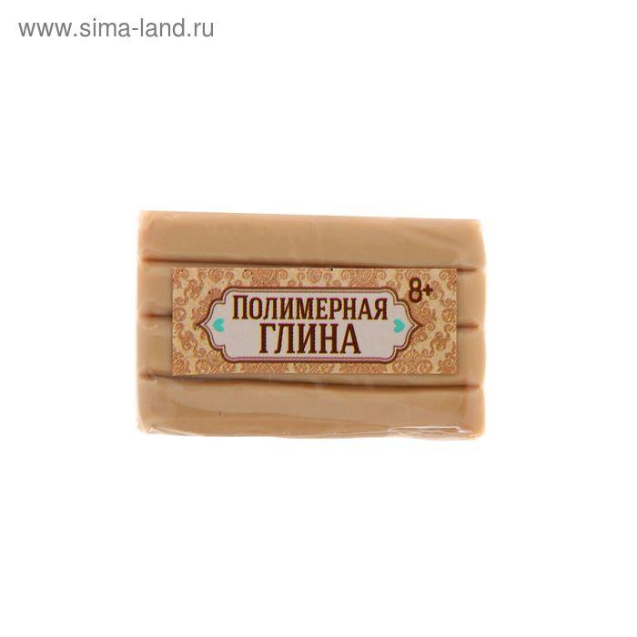Полимерная глина 20 гр, цвет телесный-натуральный