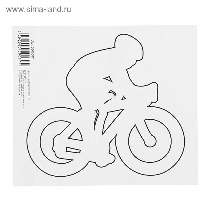 """Наклейка на авто """"Велосипедист №5"""""""
