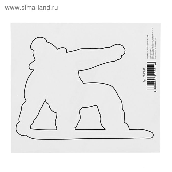 "Наклейка на авто ""Сноубордист №4"""