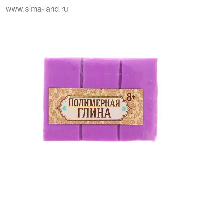 Полимерная глина 30 гр, цвет фиолетовый