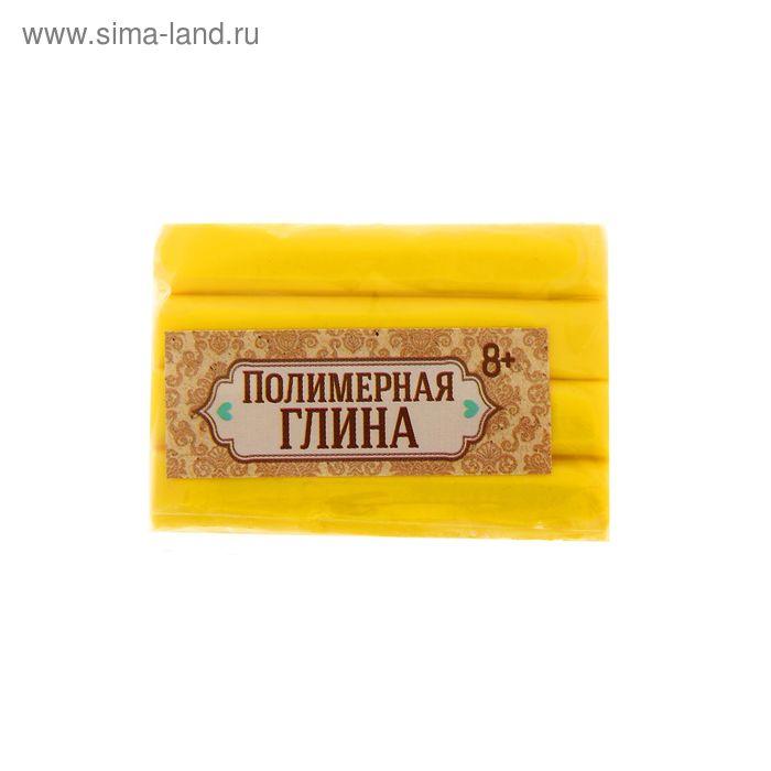 Полимерная глина 20 гр, цвет желтый