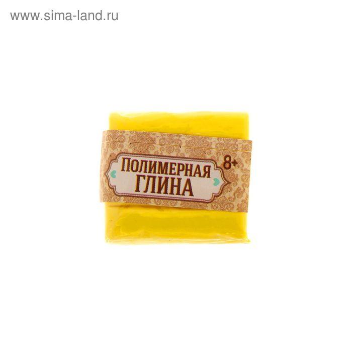 Полимерная глина, 15 гр, цвет лимонный