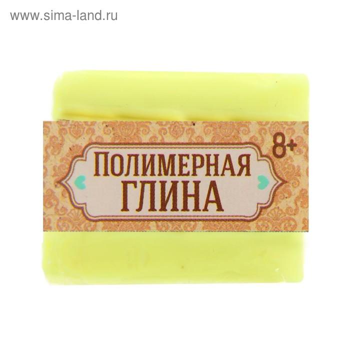 Полимерная глина, 15 гр, цвет люминесцентный желтый