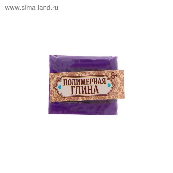 Полимерная глина, 15 гр, цвет фиолетовый