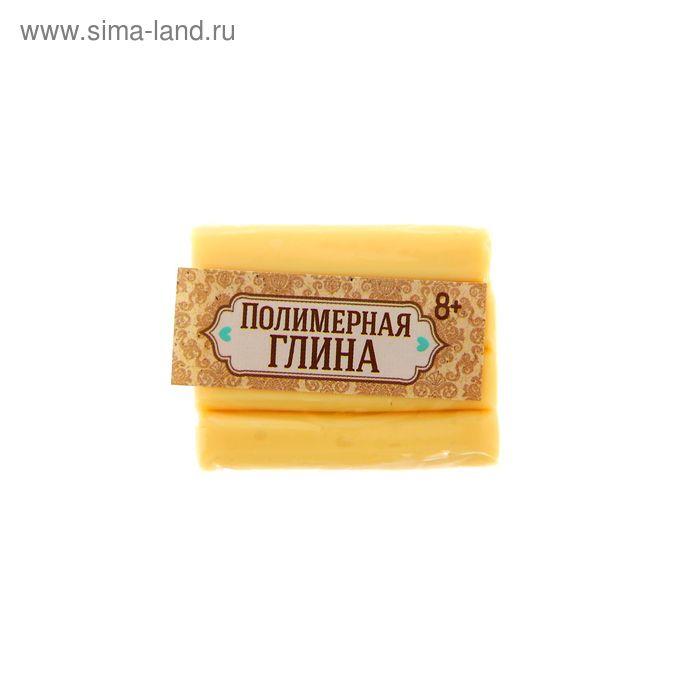 Полимерная глина, 15 гр, цвет бледно-желтый